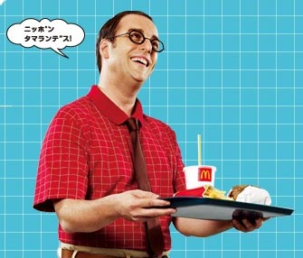 Japanese McDonald's Campaign Makes Fun Of White People, Foreigners
