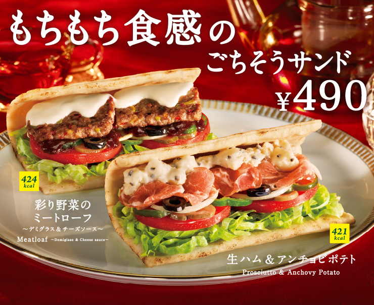 New At Subway In Japan: Meatloaf Sub