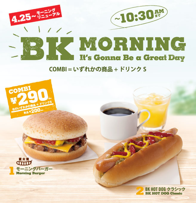 Burger King Japan Serves Hot Dogs For Breakfast And Nothing Makes Sense