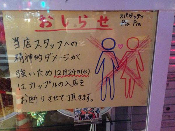 Tokyo Restaurant Banning Couples On Christmas Eve So Singles Don't Have To Remember They're Lonely