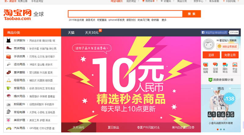 Alibaba's Taobao.com Back On U.S. Government's Counterfeiting Naughty List