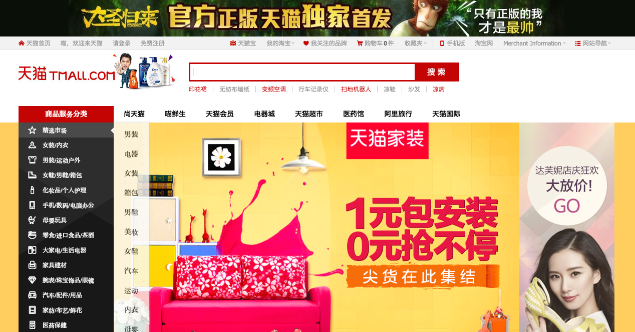 Tmall.com (above), along with JD.com, will soon start selling official Taylor Swift merchandise.
